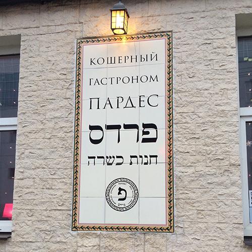 vyiveska-dlya-magazina-iz-keramicheskoy-plitki_4